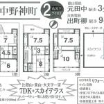 元田中駅3分のスカイテラスのある一戸建住宅