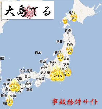大島 てる 京都 京都で、事故物件マンションに出会う。 - 京都てっぱん日記